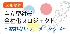 メルマガ【自立型社員全社化プロジェクト】