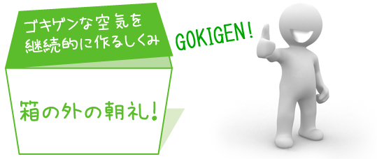 ゴキゲンな空気を継続的に作るしくみ 箱の外の朝礼!